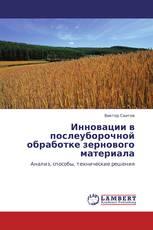 Инновации в послеуборочной обработке зернового материала