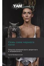 Семь снов черного кота