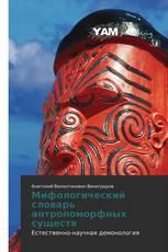 Мифологический словарь антропоморфных существ