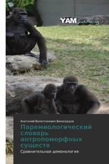 Паремиологический словарь антропоморфных существ