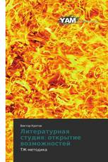 Литературная студия:  открытие возможностей