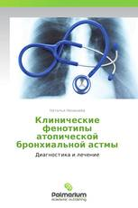 Клинические фенотипы атопической бронхиальной астмы