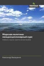 Морская политика: междисциплинарный курс