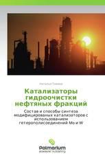 Катализаторы гидроочистки нефтяных фракций