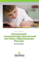 Концепция человекоцентрической системы образования России