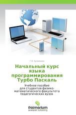 Начальный курс языка программирования Турбо Паскаль