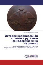 История колониальной политики русского самодержавия на окраинах