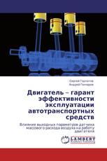Двигатель – гарант эффективности эксплуатации автотранспортных средств
