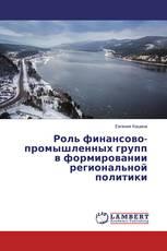 Роль финансово-промышленных групп в формировании региональной политики