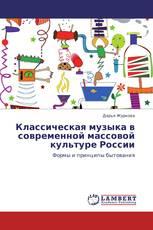 Phone receptor book