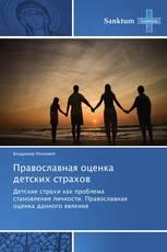 Православная оценка детских страхов