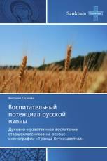 Воспитательный потенциал русской иконы