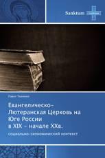 Евангелическо-Лютеранская Церковь на Юге России   в XIX - начале XXв.