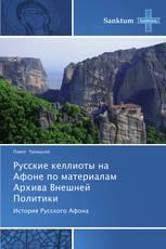 Русские келлиоты на Афоне по материалам Архива Внешней Политики