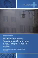 Религиозная жизнь блокадного Ленинграда в годы Второй мировой войны