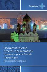 Просветительство русской православной церкви в российской провинции