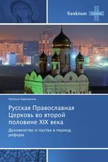 Русская Православная Церковь во второй половине XIX века
