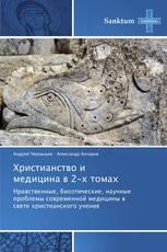 Христианство и медицина в 2-х томах