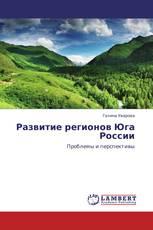 Развитие регионов Юга России