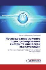 Исследование законов функционирования систем технической эксплуатации