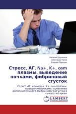 Стресс, АГ, Na+, K+, osm плазмы, выведение почками, фибриновый сгусток