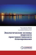 Экологические основы морского пространственного планирования