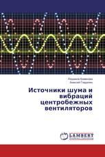 Источники шума и вибраций центробежных вентиляторов