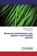 Зеленая экономика как ареал счастливой жизни