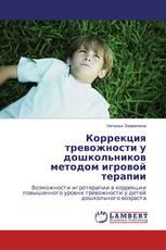 Коррекция тревожности у дошкольников методом игровой терапии