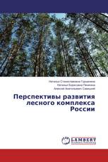 Перспективы развития лесного комплекса России