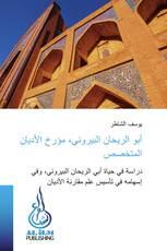 أبو الريحان البيروني، مؤرخ الأديان المتخصص