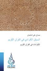 السياق الإفرادي القرآن في الكريم