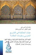 هيئات المطابقـة في التشـريع المغربـي ومقومات الحكامـة