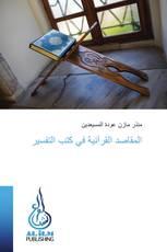المقاصد القرآنية في كتب التفسير