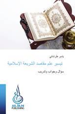 تيسير علم مقاصد الشريعة الإسلامية