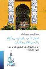 المعيار المعرب للونشريسي مكانته وأثره في الفتاوى والنوازل