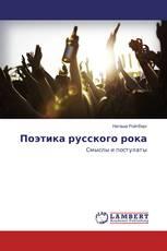 Поэтика русского рока