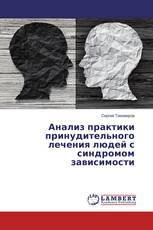Анализ практики принудительного лечения людей с синдромом зависимости