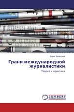 Грани международной журналистики