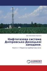 Нафтогазова система Дніпровсько-Донецької западини.