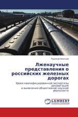 Лженаучные представления о российских железных дорогах