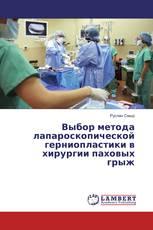 Выбор метода лапароскопической герниопластики в хирургии паховых грыж