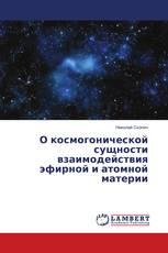 О космогонической сущности взаимодействия эфирной и атомной материи