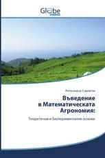 Въведение в Математическата Агрономия: