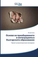 Основи на приобщаването и интеграцията в Българското образование