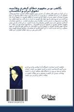 نگاهی نو بر مفهوم خطای کیفری مقایسه حقوق ایران و انگلستان