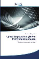 Сфера социальных услуг в Республике Молдова