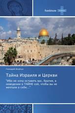 Тайна Израиля и Церкви