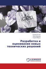Разработка и оценивание новых технических решений