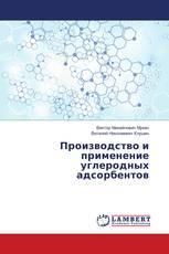 Производство и применение углеродных адсорбентов